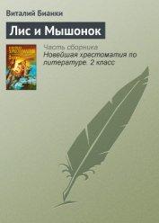 Лис и мышонок - Бианки Виталий Валентинович