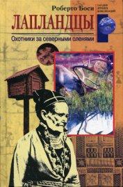 Книга Лапландцы. Охотники за северными оленями - Автор Боси Роберто