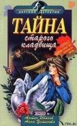 Серия книг Тайное братство «Кленового листа»