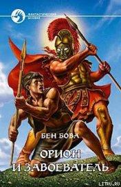 Орион и завоеватель - Бова Бен
