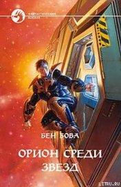 Орион среди звезд - Бова Бен