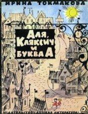Аля, Кляксич и буква «А» - Токмакова Ирина Петровна