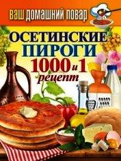 Книга Осетинские пироги. 1000 и 1 рецепт - Автор Кашин Сергей Павлович