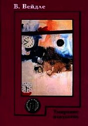 Книга Умирание искусства - Автор Вейдле Владимир
