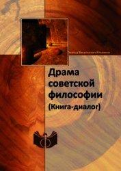 Драма советской философии. (Книга — диалог)