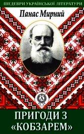 Книга Пригода з «Кобзарем» - Автор Мирний Панас