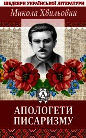 Книга Апологети писаризму - Автор Хвильовий Микола