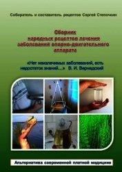 Сборник народных рецептов лечения заболеваний опорно-двигательного аппарата