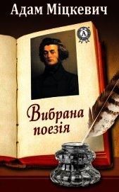 Книга Вибрана поезія - Автор Міцкевич Адам