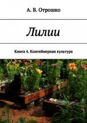 Лилии. Книга 4. Контейнерная культура