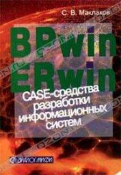 BPwin и Erwin. CASE-средства для разработки информационных систем