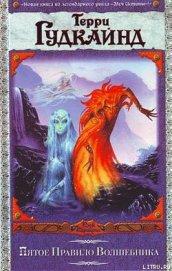 Книга Пятое Правило Волшебника, или Дух Огня - Автор Гудкайнд Терри