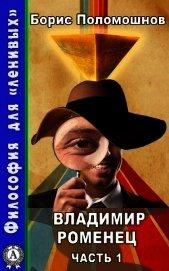 Владимир Роменец. Часть 1