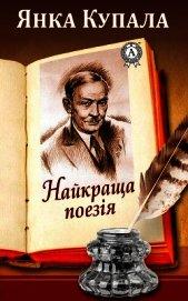 Книга Найкраща поезія - Автор Купала Янка