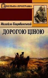 Книга Дорогою ціною - Автор Коцюбинський Михайло