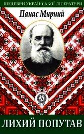 Книга Лихий попутав - Автор Мирний Панас