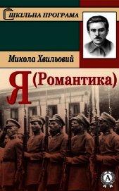 Книга Я (Романтика) - Автор Хвильовий Микола