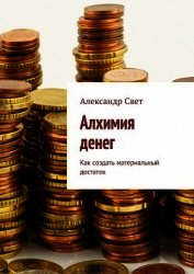 Алхимия денег. Как создать материальный достаток