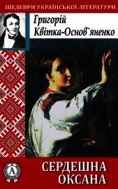 Книга Сердешна Оксана - Автор Квітка-Основ'яненко Григорій