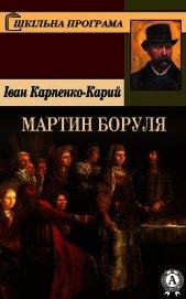 Книга Мартин Боруля - Автор Карпенко-Карий Іван