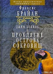 Джим Хокинс и проклятие Острова Сокровищ - Брайан Фрэнсис