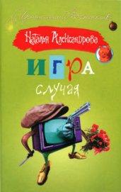 Игра случая - Александрова Наталья Николаевна