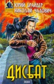 Дисбат - Чадович Николай Трофимович