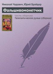 Фальшивомонетчик - Чадович Николай Трофимович