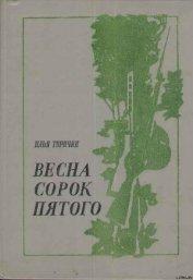Весна сорок пятого - Туричин Илья Афроимович
