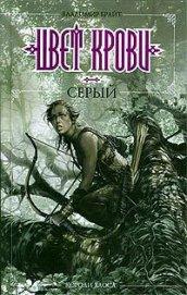 Цвет крови – серый - Брайт Владимир