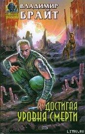 Достигая уровня смерти - Брайт Владимир