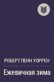 Ежевичная зима - Уоррен Роберт Пенн