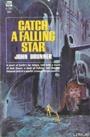 Поймай падающую звезду - Браннер Джон