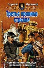 Третье правило стрелка - Мусаниф Сергей Сергеевич