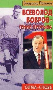 Всеволод Бобров – гений прорыва - Пахомов Владимир Николаевич