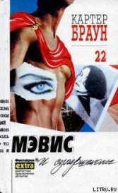 Мэвис и супершпионы - Браун Картер