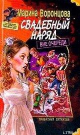 Свадебный наряд вне очереди - Воронцова Марина