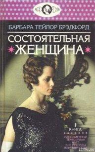 Состоятельная женщина. Книга 1 - Брэдфорд Барбара Тейлор