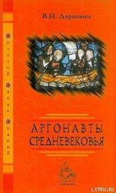 Аргонавты Средневековья