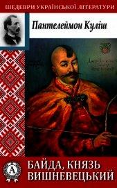 Байда, князь Вишневецький - Куліш Пантелеймон