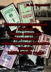 Иллюстрированный каталог бонов эмиссии Юргинского машиностроительного завода 1993—2003годы