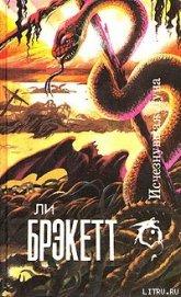 Исчезнувшая луна - Брэкетт Ли Дуглас