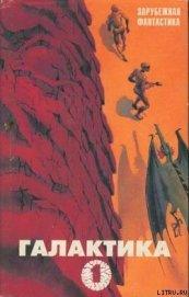 Марсианский гладиатор