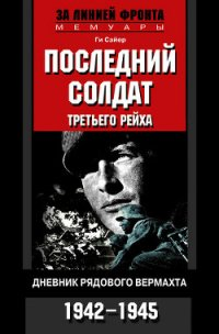 Последний солдат Третьего рейха - Сайер Ги