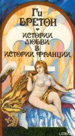 Книга Любовь, которая сотворила историю - Автор Бретон Ги