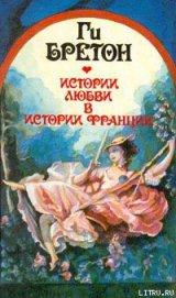 Книга Распутный век - Автор Бретон Ги