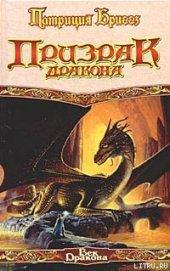 Призрак дракона - Бриггз Патриция