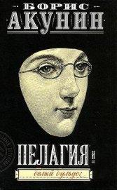 Пелагия и белый бульдог - Акунин Борис
