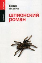 Шпионский роман - Акунин Борис