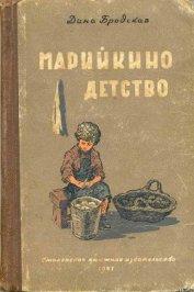 Марийкино детство - Бродская Дина Леонтьевна